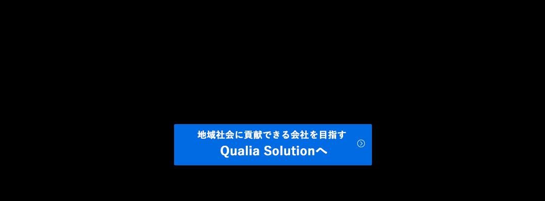クオリアはクオリティの高い技術でお客様のお困りごとを解決致します